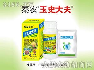 玉米专用除草剂-玉史大夫-秦农作物