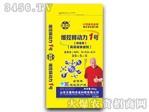 纯硫基螯合蛋白酶复合肥30-5-5-缓控释动力1号-沃鲁特