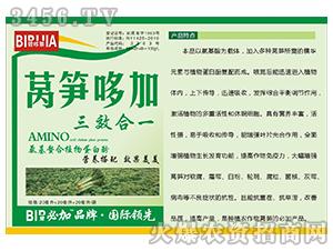莴笋哆加氨基螯合植物蛋白酚-碧哆加-鑫禾生物