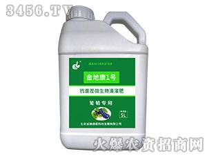 葡萄专用微生物滴灌肥-金地康1号-成捷绿星