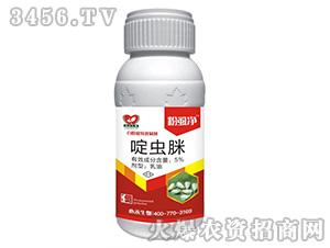 5%啶虫脒-粉虱净-心禾生物