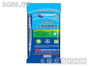 生态硅土调理菌剂-联威