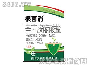 1.8%辛菌胺醋酸盐水剂-根菌消-撒尔夫