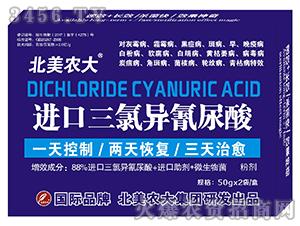 进口三氯异氰尿酸-北美