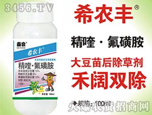15%精喹·氟磺胺微乳剂-希农丰-秦农作物