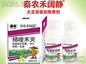 15%精喹禾灵乳油-秦农禾阔静-秦农作物