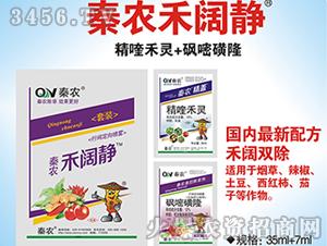 精喹禾灵+砜嘧磺隆-秦农禾阔净-秦农作物
