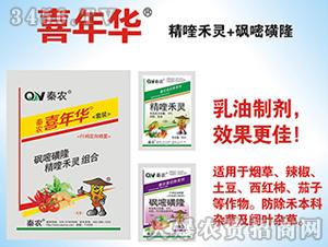 精喹禾灵+砜嘧磺隆-喜年华-秦农作物