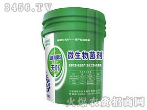 微生物菌剂-天叶-德默