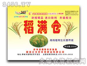 高档植物生长营养液-稻
