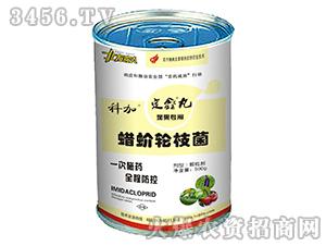 茄果专用蜡蚧轮枝菌-科加・定鑫丸II-北方农人