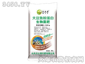 大豆鱼粉蛋白生物菌肥-沃土源