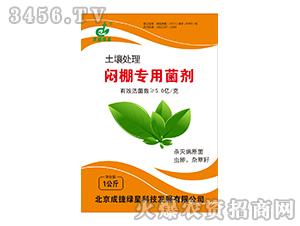 闷棚专用菌剂-土壤处理消毒(生态制剂)-成捷绿星
