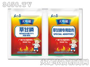 95%草甘膦水剂+助剂-火烧根-农八喜