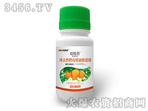 纯天然橙皮精油渗透剂-巴特鲁-科利农