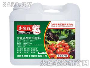蔬菜高产型含氨基酸水溶肥料-喜德旺