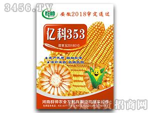 亿科353-玉米种子-群帅
