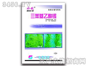 三苯基乙酸锡-水敌-长