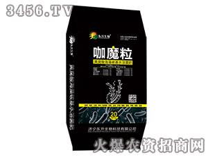16%黄腐酸海藻碳基水溶菌肥-咖魔粒-东升生物