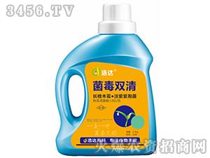长枝木霉菌·淡紫紫孢菌-菌毒双清-浩达