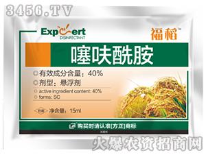 40%噻呋酰胺悬浮剂-福稻-方正