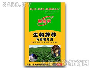 生物拌种剂(马铃薯专用)-薯管家-仁丰农业