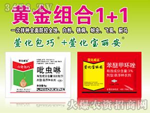 拌种剂组合套装-萱化包巧+萱化宝丽安-萱化威远