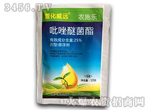 吡唑醚菌酯悬浮剂-农施乐-萱化威远