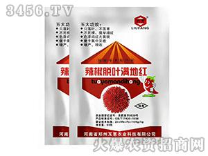 辣椒专用脱叶剂-辣椒脱叶满地红-六方