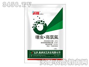 22%噻虫・高氯氟-辉锐-双宁