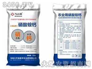 硝酸铵钙-乌石化-盛高