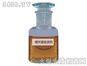 螺环菌胺原药-中植科华