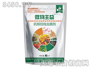 抗根结线虫菌剂-微物主益-中植科华