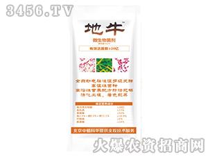 微生物菌剂(5kg)-地牛-中植科华