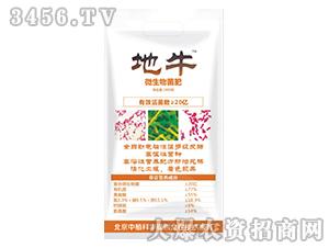 微生物菌剂(1kg)-地牛-中植科华
