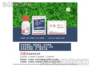 12%甲维・虫螨腈悬浮剂-丰爆天+火蓝-今越生物