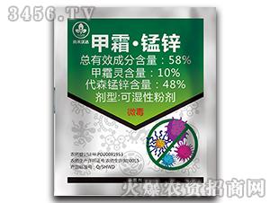 58%甲霜・锰锌可湿性