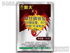 80%草甘膦铵盐可溶粒