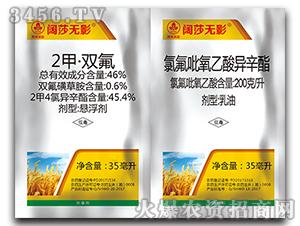 小麦田除草剂组合-阔莎