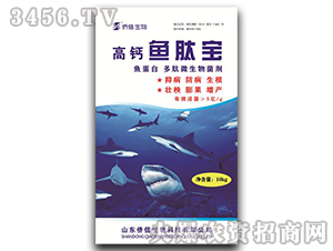 鱼蛋白多肽微生物菌剂-鱼肽宝-侨信生物