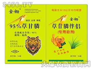 95%草甘膦-金锄-丰