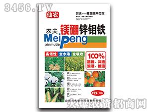 硼镁锌钼铁-农夫生物