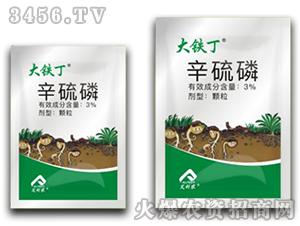 3%辛硫磷颗粒-大铁丁-艾利农