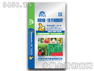 阿维·生物菌肥-荣大肥业