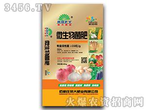 微生物菌肥-泥伯特-荣大肥业
