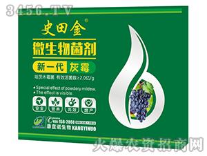 新一代灰霉微生物菌剂-
