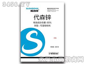 65%代森锌可湿性粉剂-斯洛得-利邦