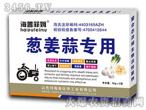 葱姜蒜专用生物活性菌剂