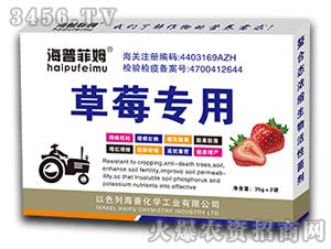 草莓专用生物活性菌剂-
