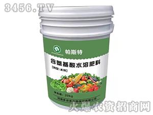 含氨基酸水溶肥料-帕斯